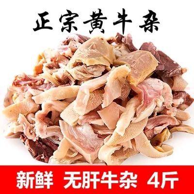 【正宗牛杂】 新鲜牛杂羊杂碎熟火锅食材毛肚牛肚冷冻半成品批发