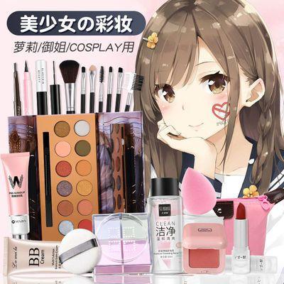 化妆品套装彩妆全套学生初学者新手淡妆COSPLAY动漫美少女妆正品