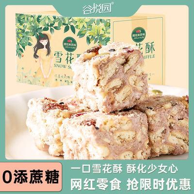 谷悦园雪花酥无糖精食品休闲零食网红小吃牛扎糖饼干糕点蔓越莓