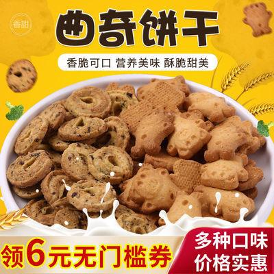 【酥香松脆】网红曲奇九种蔬菜小饼干代餐酥性儿童芝士味小熊饼干