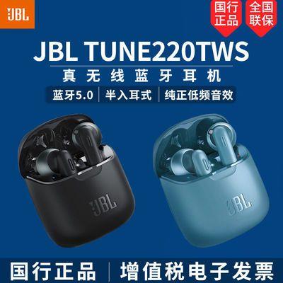 35917/JBL TUNE T220TWS 真无线蓝牙耳机 半入耳式音乐苹果安卓通话耳麦