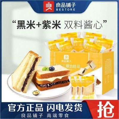 领券立减5 良品铺子紫米面包555gx1箱批发特价整箱蛋糕面包早餐