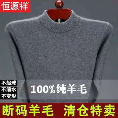 正品恒源祥羊毛衫男加厚加绒半高圆领毛衣大码胖子冬季打底针织衫
