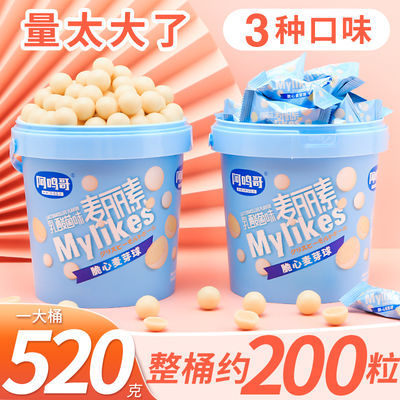 网红白桃味麦丽素巧克力mm豆桶装怀旧儿童零食独立小包装糖果散装