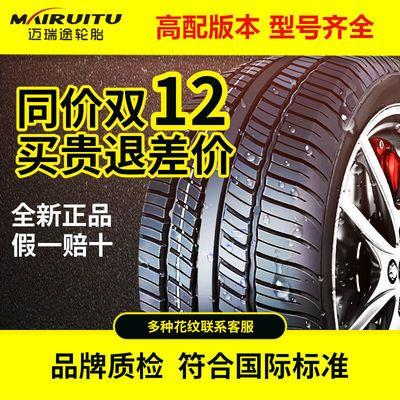 汽车轮胎205哈弗 长安 宝骏175 185 195 轮胎大全 55 60R14 15 16