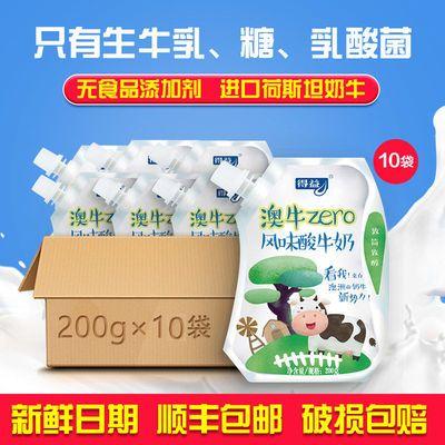 得益 澳牛ZERO风味酸奶200g低温酸奶袋装早餐代餐无添加剂儿童酸
