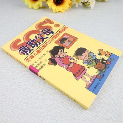 91374/《SOS!救助父母》处理儿童日常行为问题实用指南 包邮