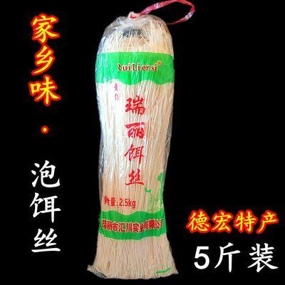 云南特产瑞丽刘佳干饵丝5斤德宏泡饵丝过桥米线营养早餐炒蒸饵丝