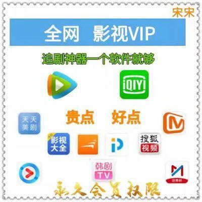 万能播放器 影视会员软件优酷腾爱讯奇芒艺果VIP会员永久追剧软件