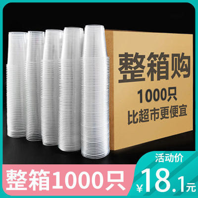 一次性杯子塑料透明杯水杯批发加厚家用整箱商用口杯茶航空饮料杯