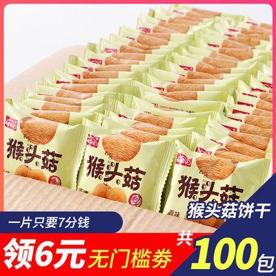 【特价2斤】猴头菇饼干粗粮饼干早餐饼干香葱苏打夹心饼干零食1斤
