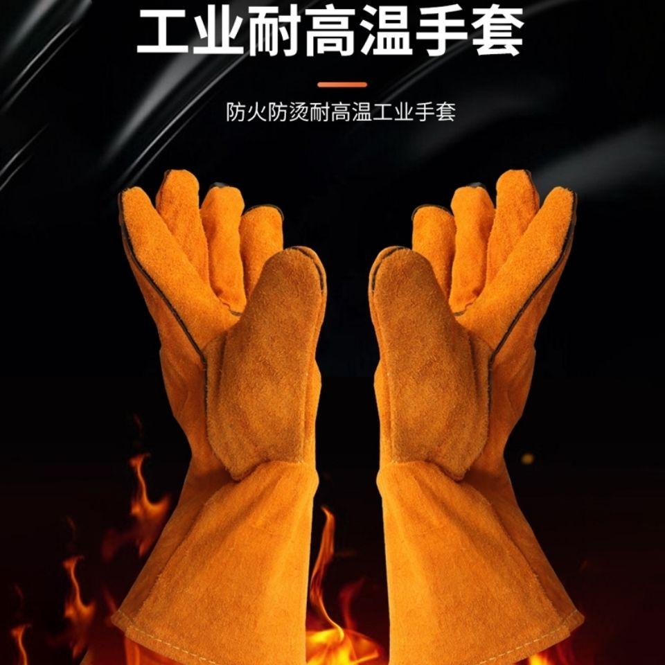 手套电焊钳手套软皮防烫皮耐高温加厚耐磨防烫耐高温手套