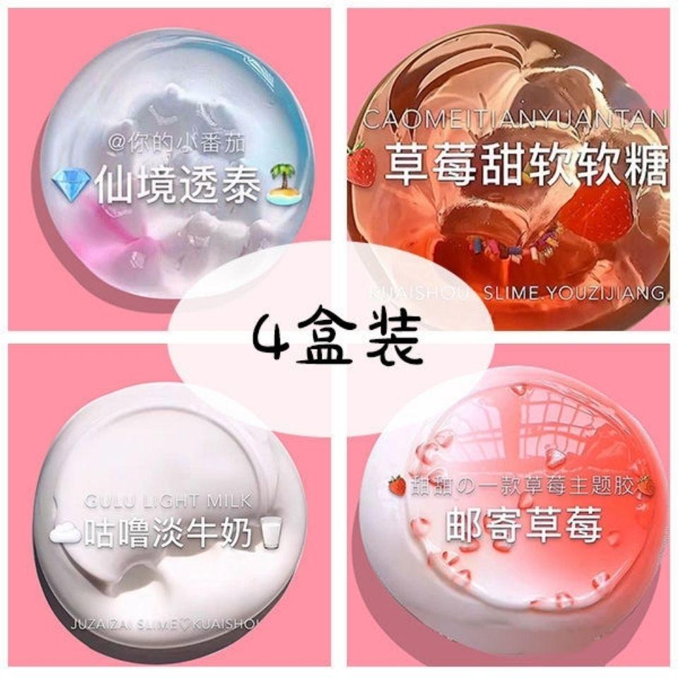 起泡胶便宜史莱姆网红气泡胶水晶泥地摊玩具儿童套装果酱泥