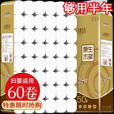 【60卷7.2斤巨量装】津洁60卷/12卷卫生纸批发家用纸巾卷纸厕纸