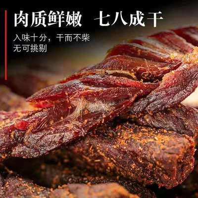 [内蒙古真牛肉]假一赔十独立包装手撕牛肉干风干牛肉干250g500g