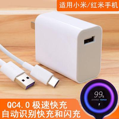小米手机充电器快充适用小米8/5/6/9/11红米K20 30充电器头数据线