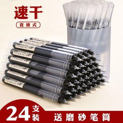 25666/直液式全针管走珠笔黑色0.5mm中性笔学生用速干笔办公签字笔水笔