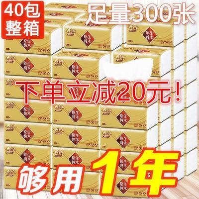 特价40包/10包/6包抽纸整箱纸巾餐巾纸纸抽卫生纸原木家用面巾纸