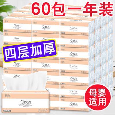 80包/20包原木纸巾抽纸批发整箱装4层卫生纸车用纸巾餐巾纸家用