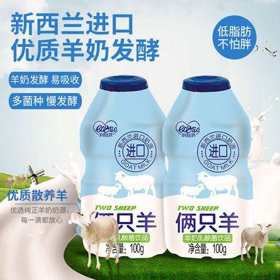 羊奶乳酸菌益生菌酸奶饮品批发低脂肪学生儿童早餐奶100ml*20瓶