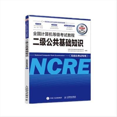 正版书全国计算机等级考试教程 二级公共基础知识9787115508966