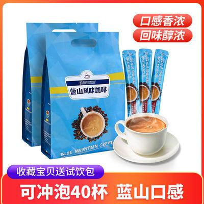 凯瑞玛蓝山口味速溶咖啡粉提神三合一即溶熬夜防困学生40条装