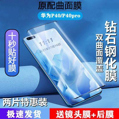 76547/华为p40pro钢化膜p40手机膜全屏曲屏高清钻石玻璃膜p40pro+水凝膜