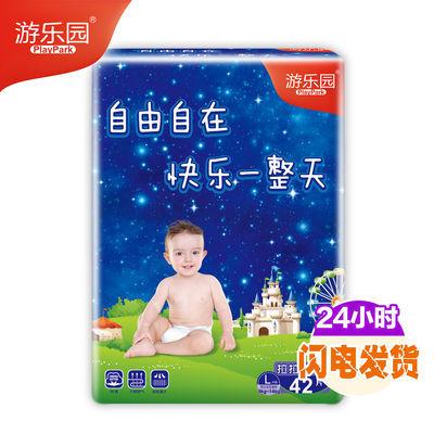 37180/【24小时内发货】游乐园星空系列纸尿裤拉拉裤婴儿尿不湿非尿片