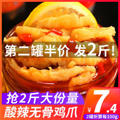 【2罐发2斤】酸辣无骨鸡爪去骨凤爪柠檬鸡脚网红零食小吃美厨妈妈