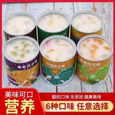 酸奶水果罐头6罐装新鲜橘子黄桃西米露混合整箱休闲零食什锦菠萝