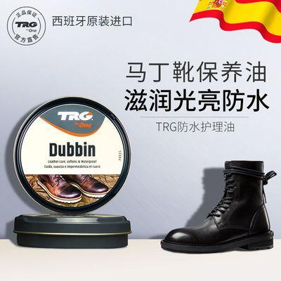 进口马丁靴鞋油黑色真皮护理剂保养油无色通用皮鞋油高级擦鞋神器