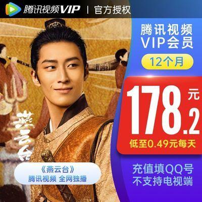 腾讯视频VIP会员12个月腾迅会员视屏会员一年腾讯会员