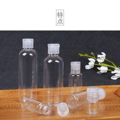 化妆品旅行分装瓶翻盖式乳液瓶洗发水试用装透明空瓶小瓶子便携带