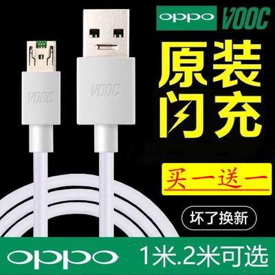 OPPO原装闪充数据线R9s R11 R15 r7 r5 N3A79 A3手机快充电线正品