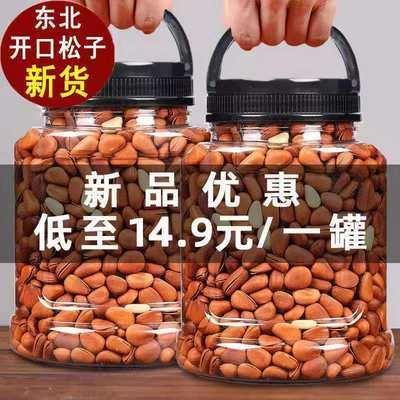 优质东北松子新货罐装500g大颗粒开口干果坚果零食散装批发250g