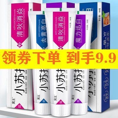 【超值实惠】正品小苏打牙膏100g/180g美白去黄去口气清新去口臭