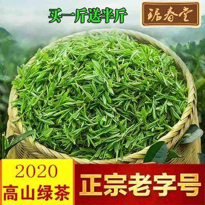 【2020新茶买一斤送半斤】明前绿茶黄山毛峰龙井散装茶叶多规格选
