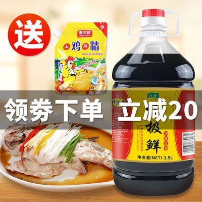 【送鸡精】口珍味极鲜生抽调味品蒸鱼豉油酱油烹饪炖肉提鲜家庭装
