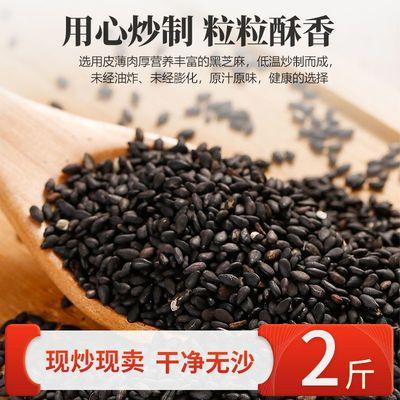 现炒熟黑芝麻 熟芝麻干净免洗即食炒熟黑芝麻生黑芝麻1斤2斤5斤