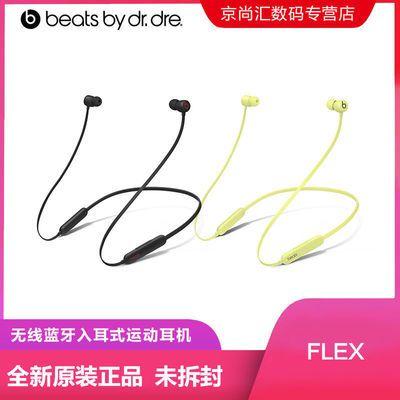 全新上市】Beats Flex无线蓝牙入耳式运动耳机挂脖式耳塞苹果麦