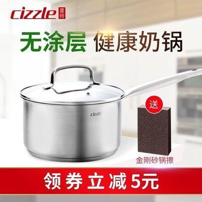 Cizzle喜时304不锈钢无涂层奶锅家用婴儿宝宝辅食锅通用泡面锅