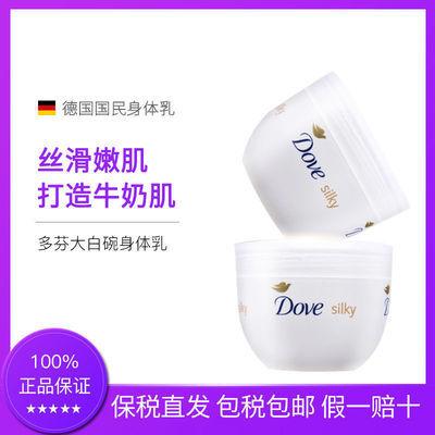 【保税直发】Dove/多芬大白碗身体乳保湿滋润全身补水润肤乳300ml
