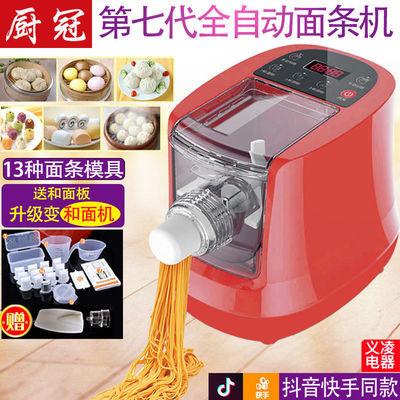 厨冠全自动家用面条机和面机电动压面饺子包子馒头馄饨第七代升级