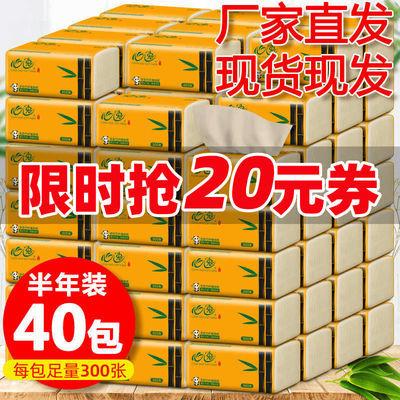 特价40包/6包竹浆本色抽纸纸巾面巾纸餐巾纸家用纸抽卫生纸批发