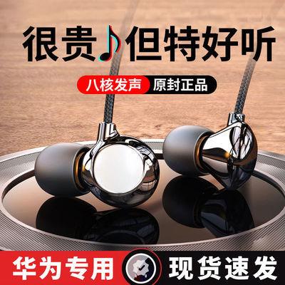 37589/华为陶瓷耳机原装正品P40 Nova7荣耀4T 30游戏吃鸡专用入耳式耳机