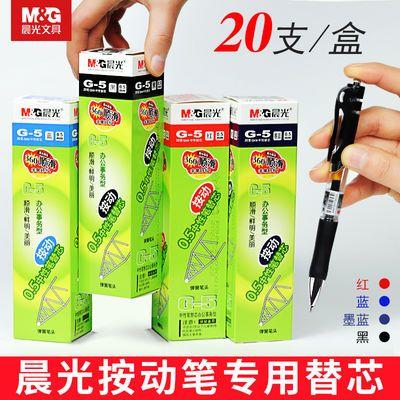 晨光按动笔芯专用替芯0.5/0.35mm笔芯按压式学生用黑色子弹头包邮