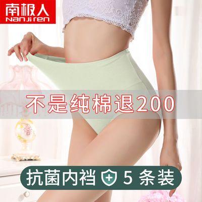 南极人3/5条装内裤纯棉女成人高腰收腹抗菌女士中腰透气三角裤头