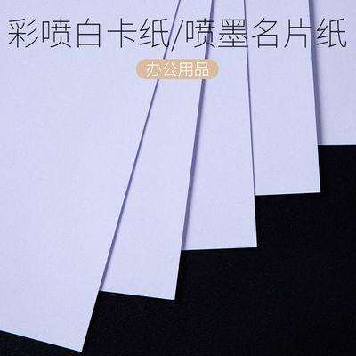 77397/彩色喷墨打印纸卡纸A4名片纸彩喷白卡纸彩喷哑光白色卡片纸彩喷纸