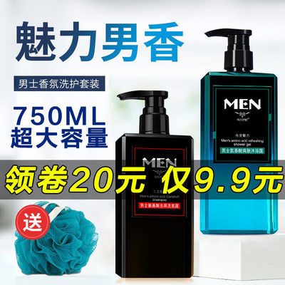 750ml男士古龙洗发水沐浴露套装持久留香去屑止痒控油去油洗发露