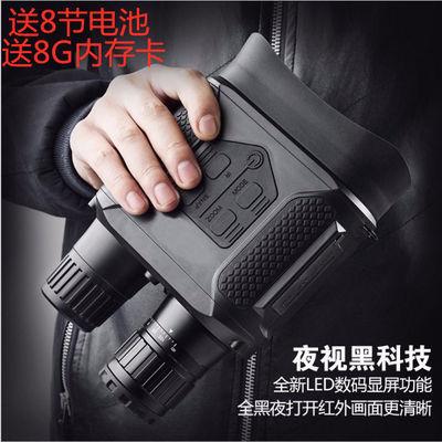 红外线双筒数码夜视仪高倍高清 NV400-B单兵全黑打猎特种兵望远镜